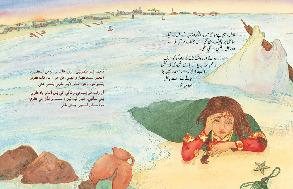 Fatima-URDU-SINDHI--spread3.jpg