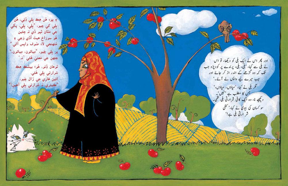 Farmers-Wife---URDU-SINDHI-spread3.jpg