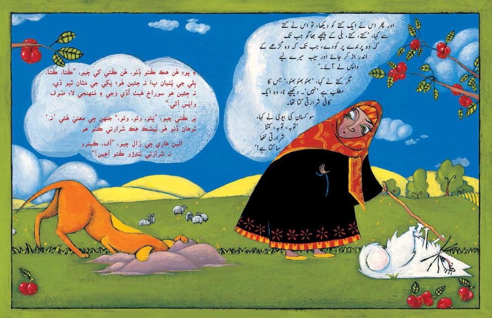 Farmers-Wife---URDU-SINDHI-spread4.jpg
