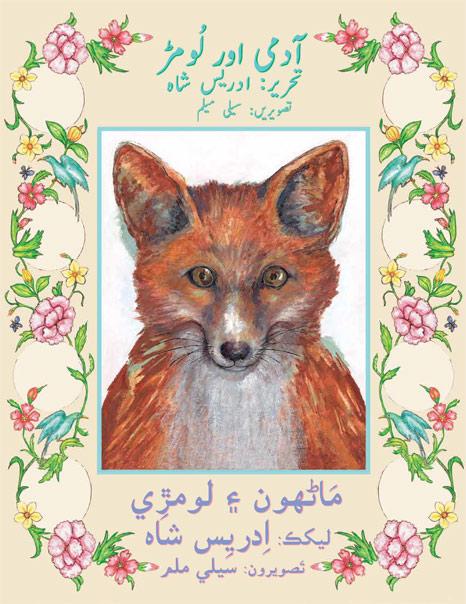Man-and-the-Fox-URDU-SINDHI-cover.jpg