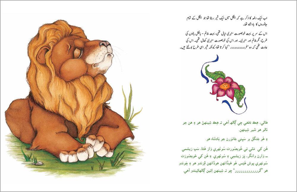 LION-URDU-SINDHI-spread1.jpg