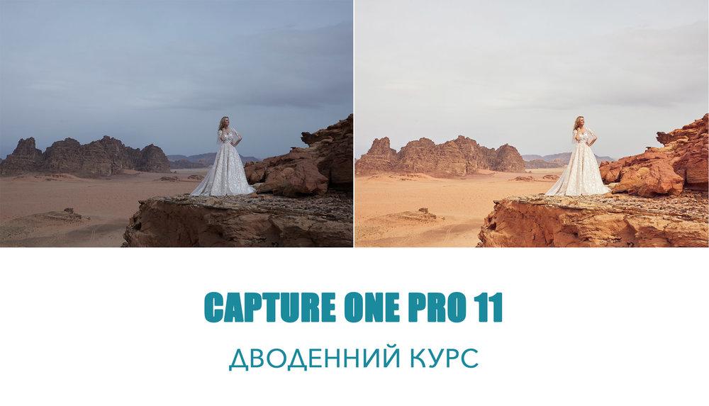 Capture one2.jpg