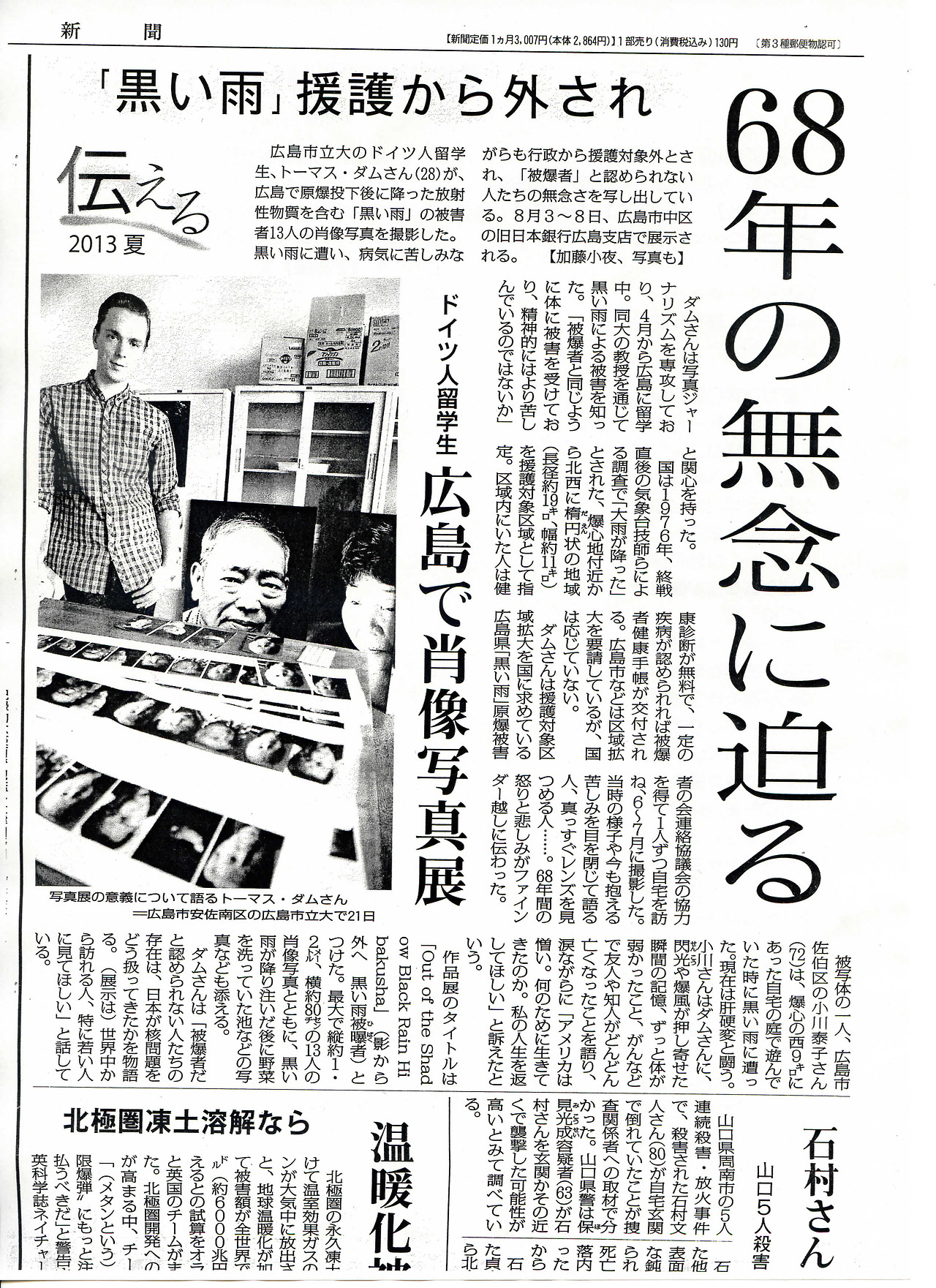 Mainichi Newspapers yesterday. Article about the upcoming show. I'm stoked. And no, I have actually no clue of what it says!