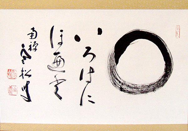 Enso  by Shiayama Zenkei