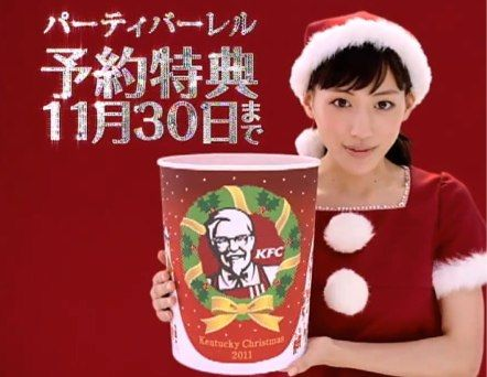 Christmas Japan KFC.jpg