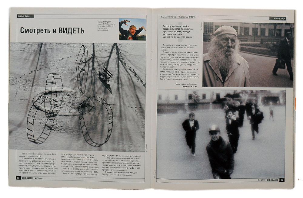 """Photo Magic"" magazine, 2008"
