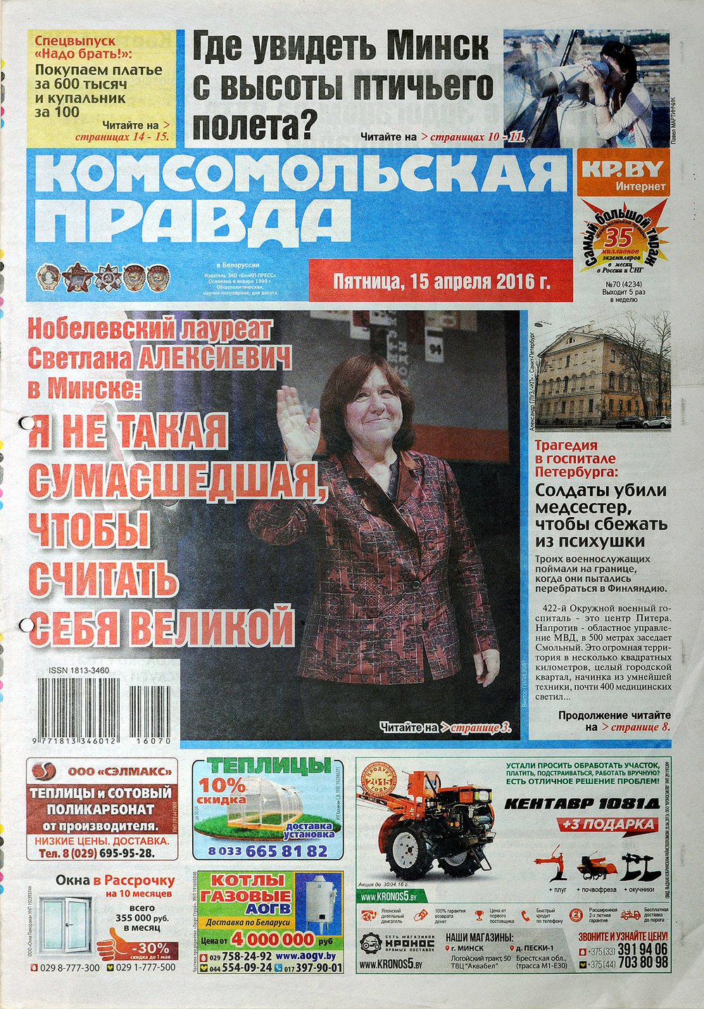 "Portrait of Svetlana Alexievich, Nobel Prize winner in Literature in 2015, for her exclusive interview on 6th page of newspaper ""Komsomolskaya pravda"". 2016"