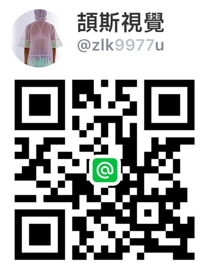 加入我們的LINE客服ID:@zlk9977u -