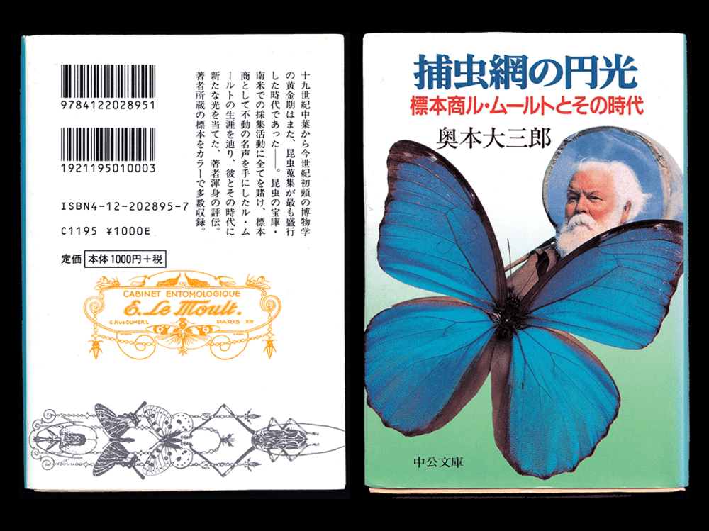 the JAPAN- only  biography of Eugène «CROWNED BY a BUTTERFLY-NET» by Daisaburo Okumoto, Edition: Chuokoron-sha, Inc. (Tokyo, 01/07/1997), ISBN-10: 4122028957