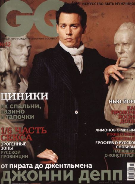 Johnny Depp, GQ Magazine [Russia] (December 2004).jpg