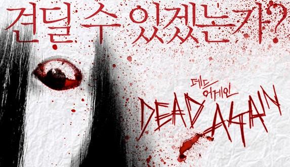 Poster deadagain_poster.jpg