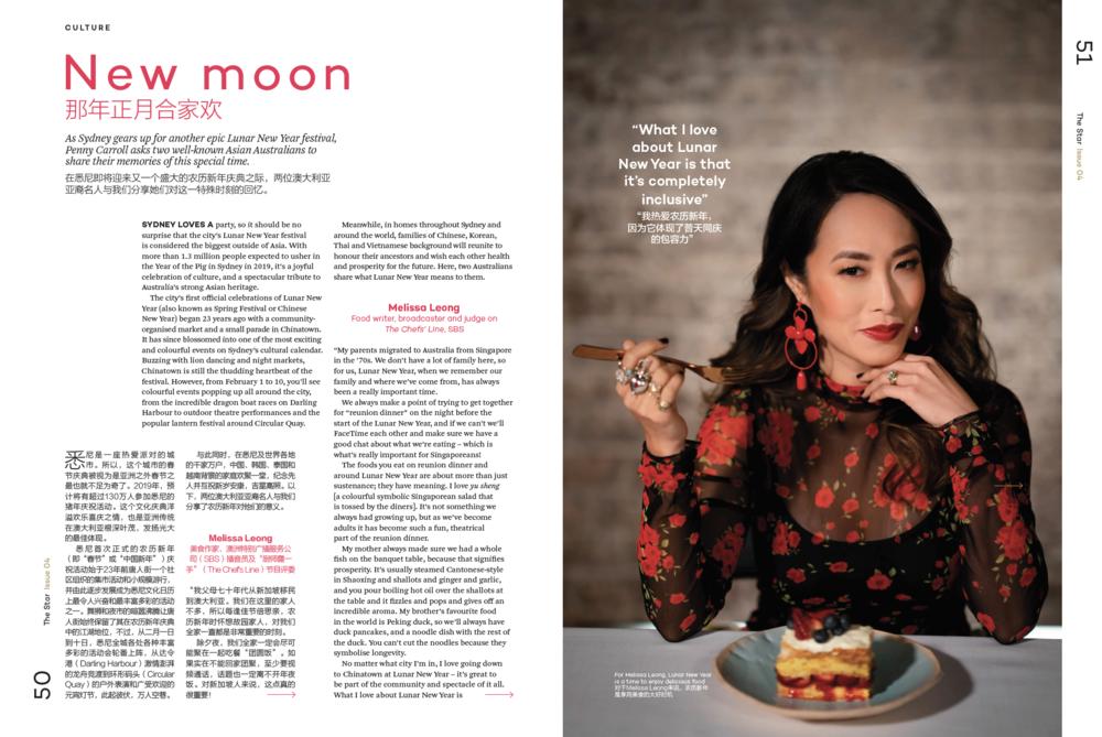 Published: The Star Magazine February 2019