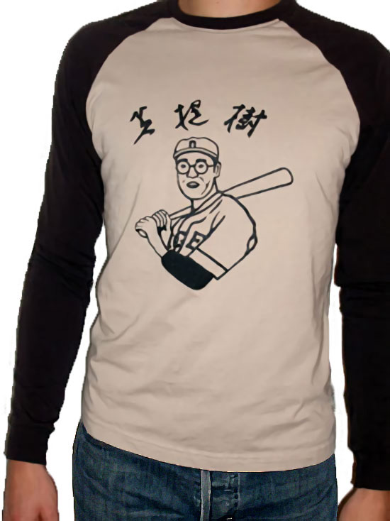 kaoru-betto-the-dude-baseball-shirt.jpg