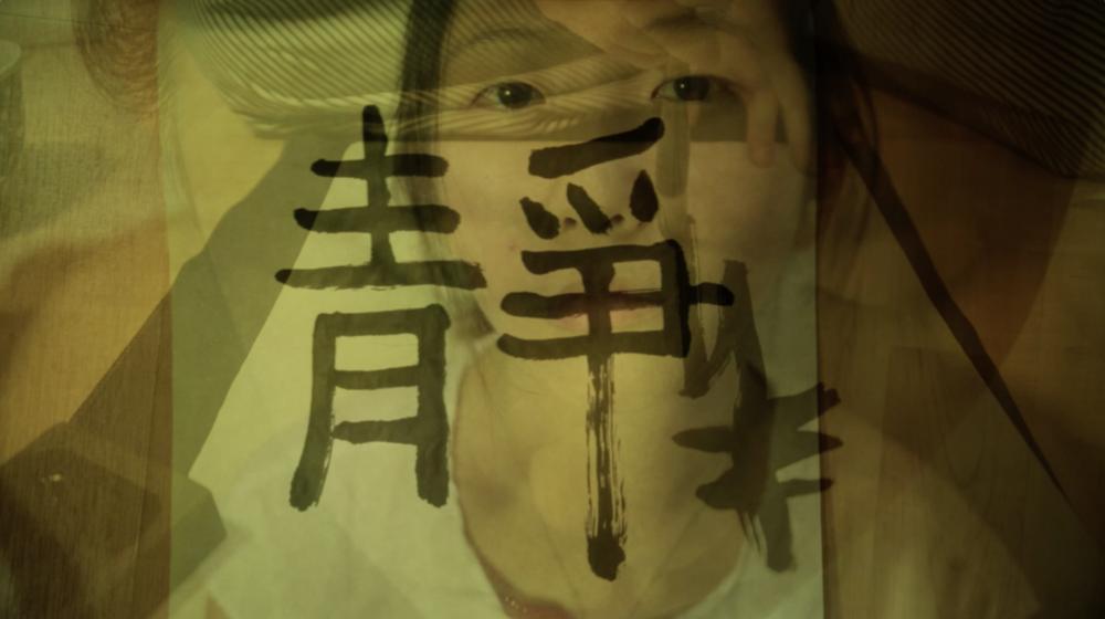 Experimental Film: SINK (2015)
