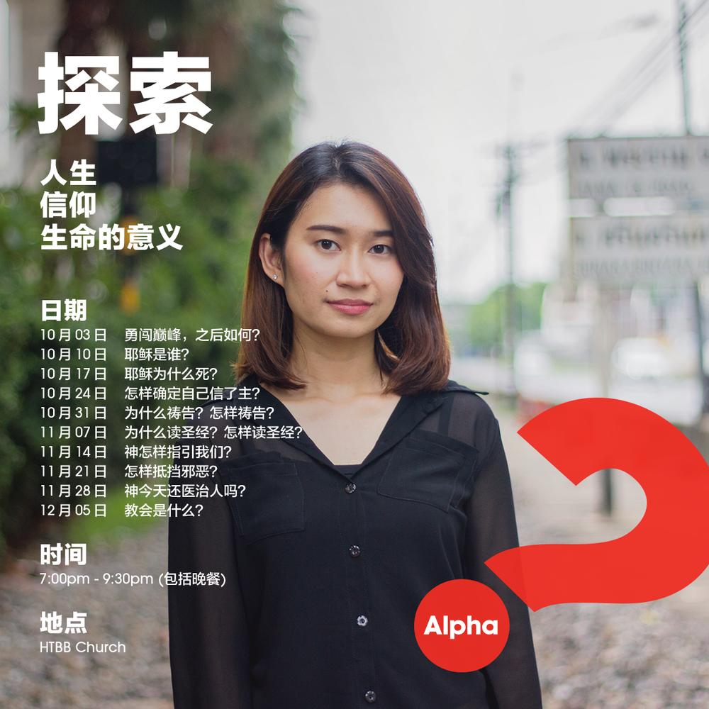 Alpha 2018_10_Whatsapp_SC.png