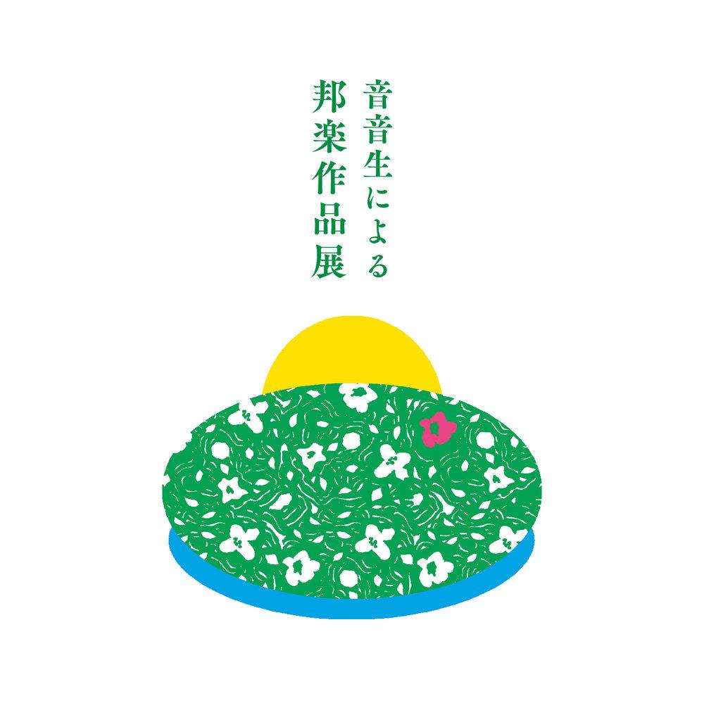 音音生による邦楽作品 (2016) 曲「蕩かす淡島」  rhapsodie musique (Tokyo)  → info