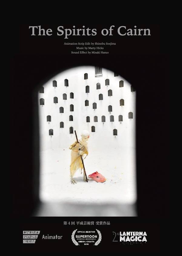 「ケアンの首達」(2018) (The Spirits of Cairn)  directed by  Shinobu Soejima  music by Marty Hicks  監督・制作:副島しのぶ 音楽:マーティ・ヒックス  animated short film・短編アニメーション映画   Tokyo University of the Arts Graduation Work 2018  (東京藝術大学先端芸術表現科卒業制作)  ・Official Selection screenings:  受賞・入選・特別上映: -  winner of the Heisei Art Prize 2018 平成藝術賞 2018年受賞  -  32nd Image Forum Festival Tokyo (2018)   -  Art Award Tokyo Marunouchi 2018  -  Animator Festival 2018 (Poland)  -  Supertoon International Animation Festival 2018 (Croatia)  -  Lanterna Magica International Animation Festival 2018 (Brazil)