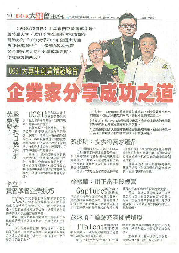 Sin-Chew-Press-Gapture-CEO-20151003.jpg