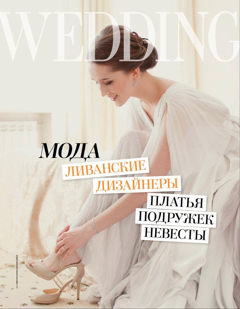 Wedding+Magazine+•+September-October+issue+2013.jpg