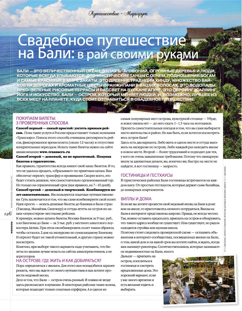 Wedding+Magazine+February-March+2013.jpg