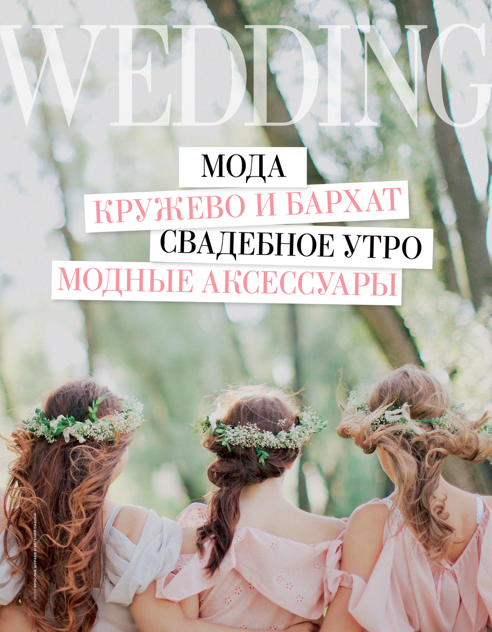 Wedding+Magazine+•+September-October+issue+2014.jpg
