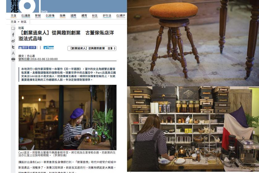香港01 【創業過來人】-從興趣到創業 古董傢俬店洋溢法式品味 26 Feb 2016
