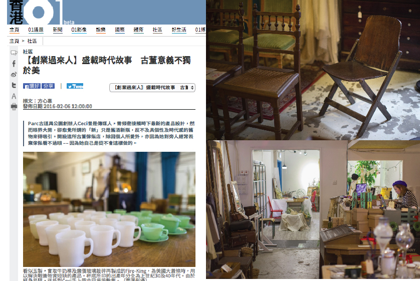 《香港01》  【創業過來人】-盛載時代故事 古董意義不獨於美  26 Feb 2016