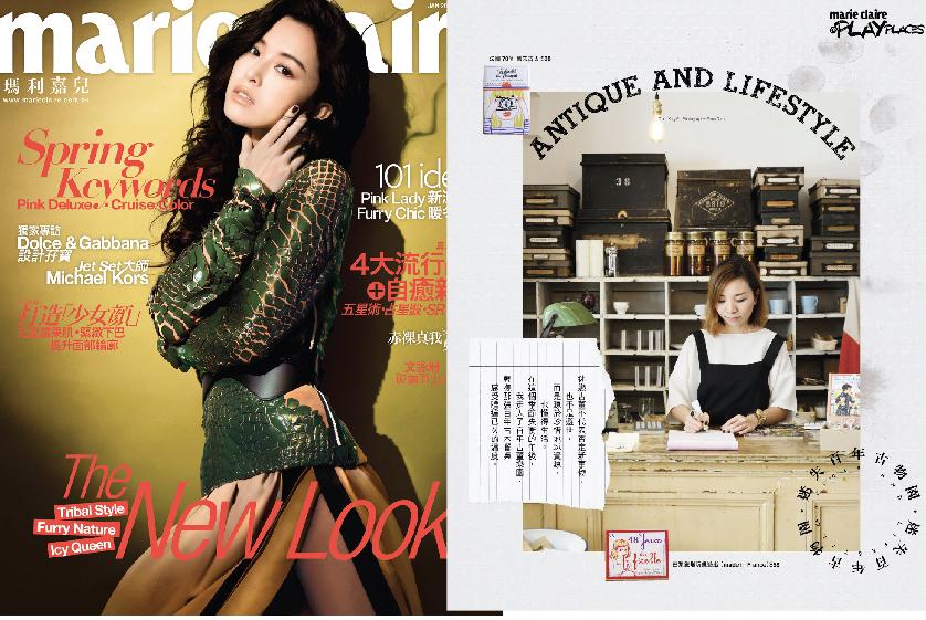 《Marie Claire 瑪麗嘉兒》 Dec 2015 issue