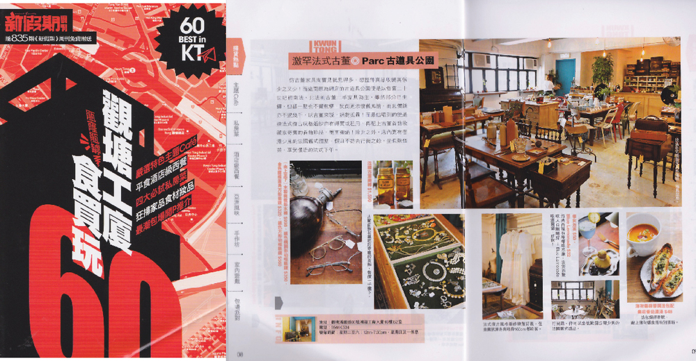 《新假期》  09 Nov 2015 issue