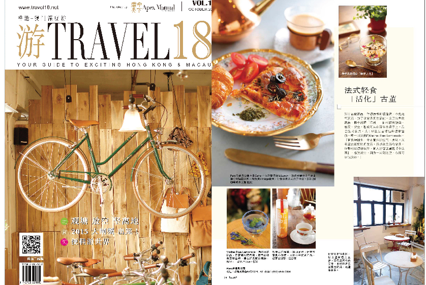 《 Travel 18》  Oct 2015 issue