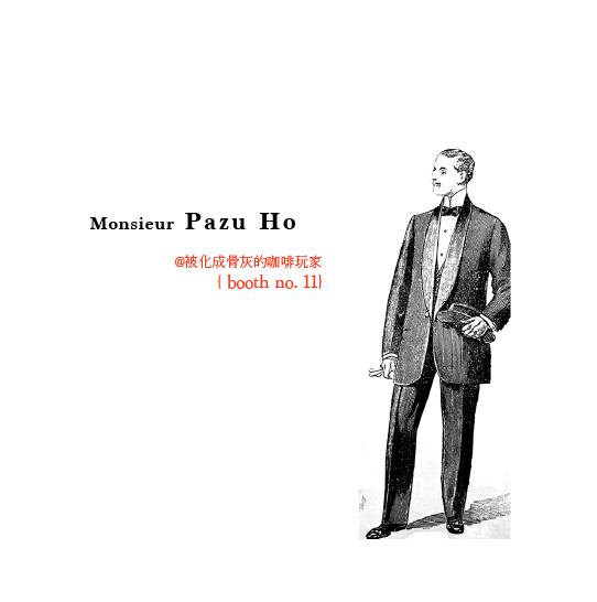 Pazu Ho - @被化成骨灰的咖啡玩家醫生、咖啡愛好者選豆: 巴拿馬豆27 may