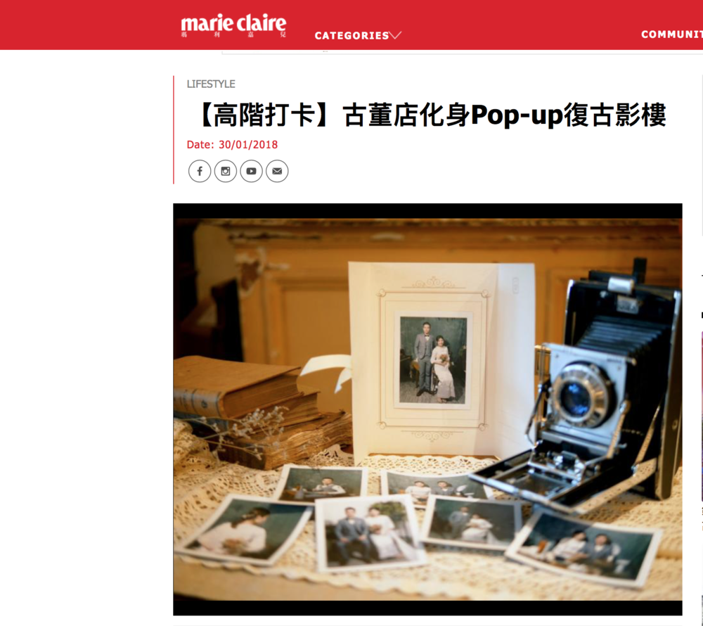 Jan 30 2018 @ 《Marie Claire》IPS Pop Up Antique Photo Booth