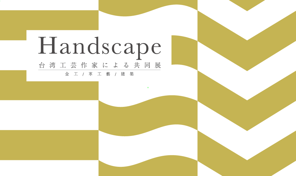 click for more about Handscape