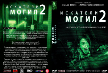Grave Encounters 2 | Russian DVD