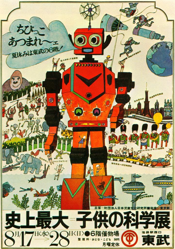 gurafiku: Japanese Poster: Giant Robots. Susumu Eguchi. 1969