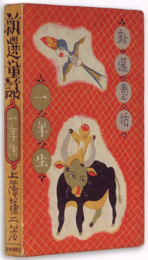 loveeejapan :     via  Extraordinary early 20th century book covers from Japan