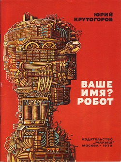 jamreilly :       Your Name? Robot.      Cover of 1979 Soviet children's book    via  Dedicated To You But You Weren't Glistening