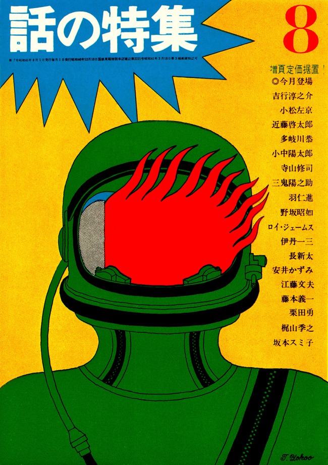 minogame5b: Tadanori Yokoo, Cover of a Japanese magazine, Collection of Stories, published by Nihon-Sha, 67-68