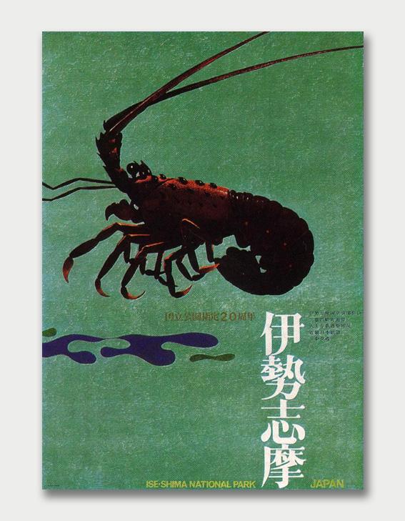 gemmillistan :      Mid-Century Japanese Travel Posters / Aqua-Velvet