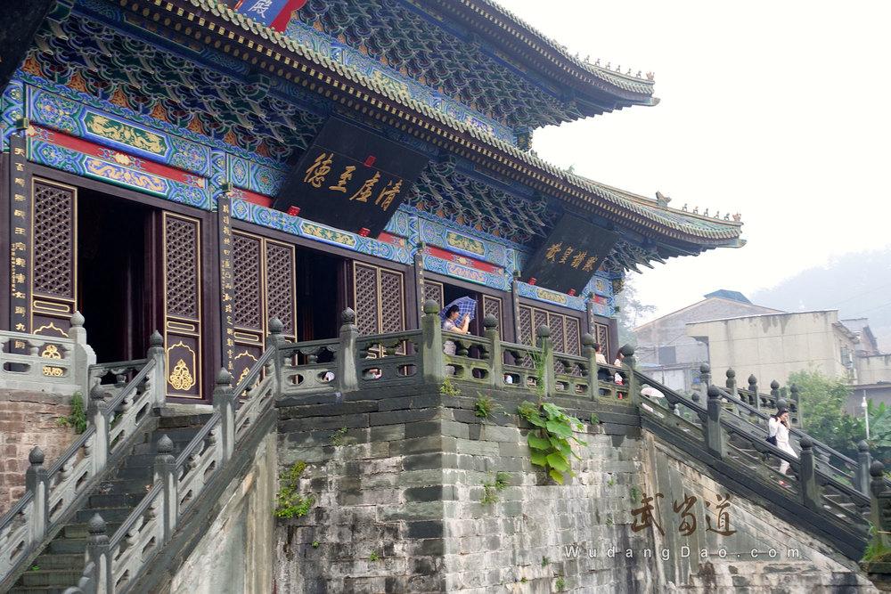Wudang-YuXu-Gong12.jpg