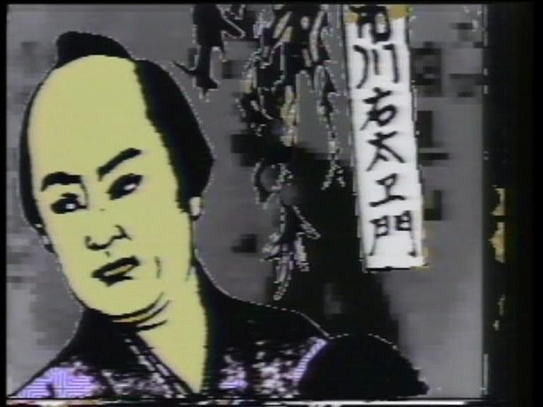 Kinema No Yoru (Still), 1986