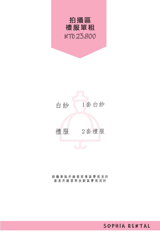 禮服單租A23800-1.jpg