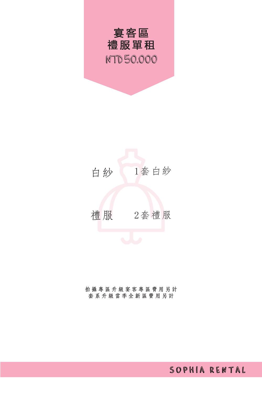 禮服單租A50000-1.jpg