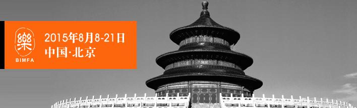 Beijing International Music Festival.jpg