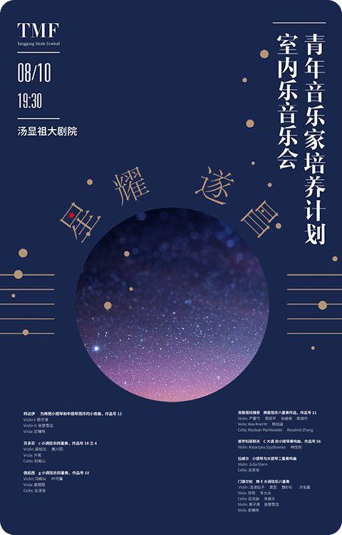汤公音乐节 - 青培计划室内乐音乐会(2018).jpeg