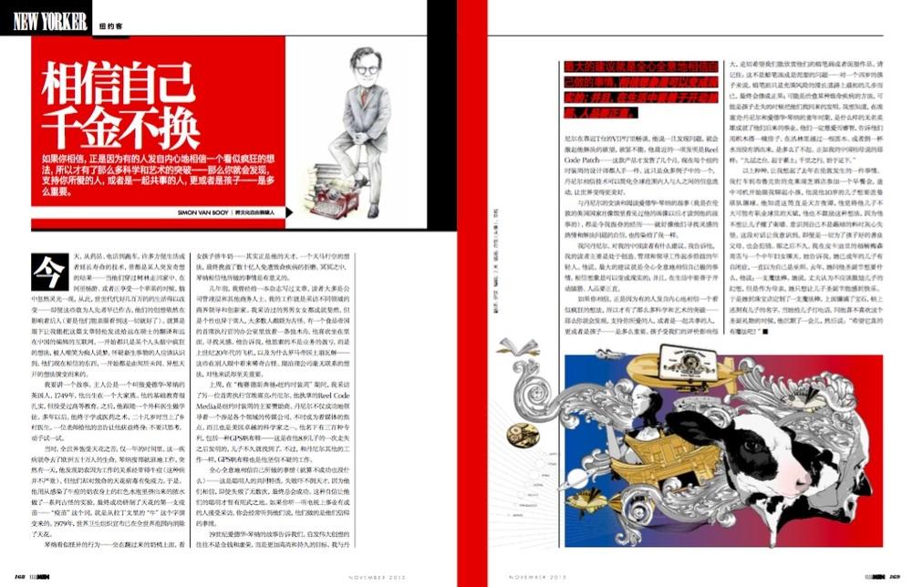 Elle China ReelCode.jpg