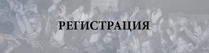 main-button--baltija-register.png