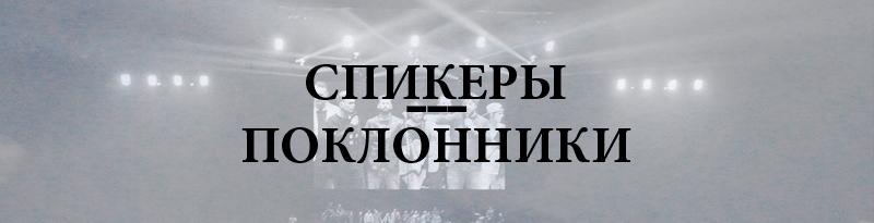 main-button--baltija-speakers_worship.png