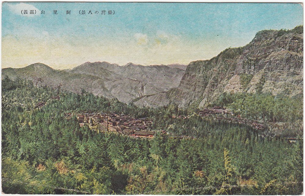 View of Alishan from early 1900s.