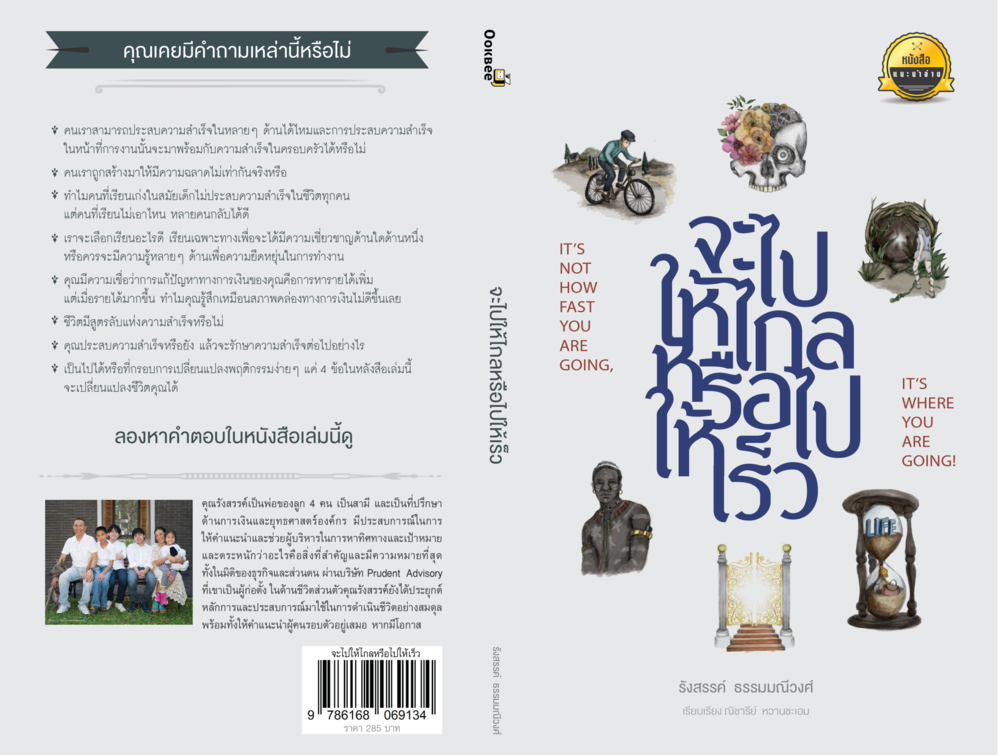 THE FIRST BOOK IN THAI FROM OUR FOUNDER IS COMING SOON, fEBRUARY 2017